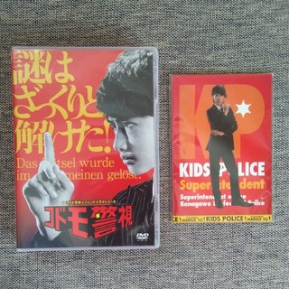 セクシー ゾーン(Sexy Zone)の【美品】コドモ警視 DVD BOX(TVドラマ)