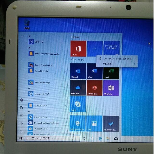SONY(ソニー)の【良品】オールインワン! SONY VAIO Windows10 ノートパソコン スマホ/家電/カメラのPC/タブレット(ノートPC)の商品写真