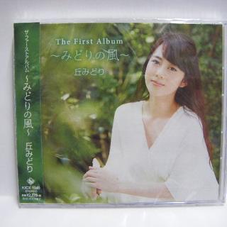新品未開封 丘みどりThe First Album みどりの風 CD(演歌)