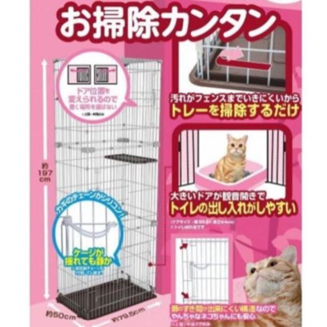 新品 お掃除かんたん♪ ゲージ 猫 3段 キャット ペット その他のペット用品(猫)の商品写真