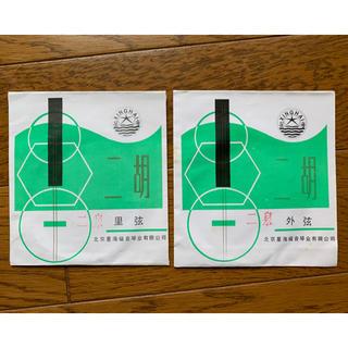 北京星海福音 二泉二胡弦(内外弦セット)(その他)