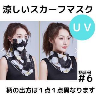 THE MASK - 涼しい冷感スカーフマスク 夏 UV #6 ランニング 日よけ
