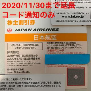 JAL(日本航空) - JAL 株主優待券 コード通知のみ