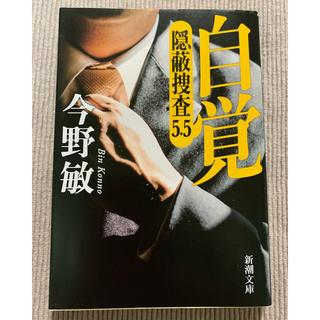 自覚 隠蔽捜査5.5(文学/小説)