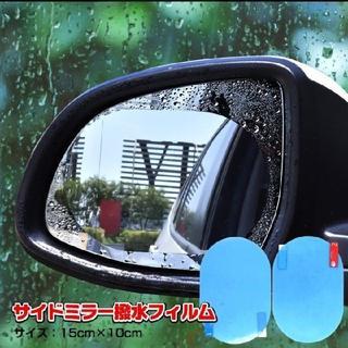 カーサイドミラー ドアミラー 防水フィルム 円形フィルム 防水雨除け