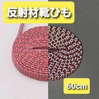 反射材靴ひも 60cm(スニーカー)