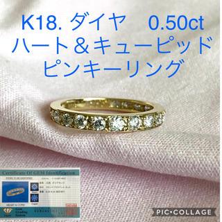 新品  K18 エタニティ H&C ダイヤ 0.5ct ピンキーリング 鑑別カ付(リング(指輪))