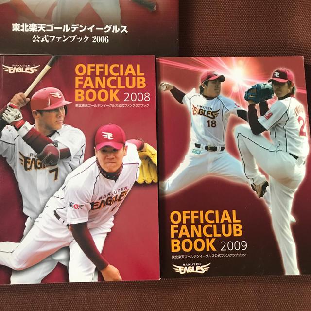 楽天イーグルス OFFICIAL FAN BOOK 2006〜2009 スポーツ/アウトドアの野球(記念品/関連グッズ)の商品写真