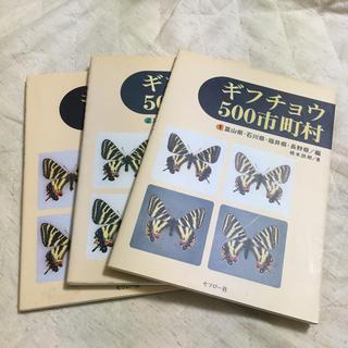 ギフチョウ500市町村 1 2 3 セツロー社(虫類)