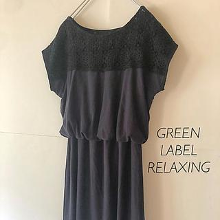 グリーンレーベルリラクシング(green label relaxing)のGREEN LABEL RELAXING ワンピース ネイビー(ひざ丈ワンピース)