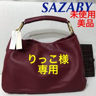 サザビー(SAZABY)のりっこ様 専用 SAZABY 未使用 革バッグ 美品 (ハンドバッグ)