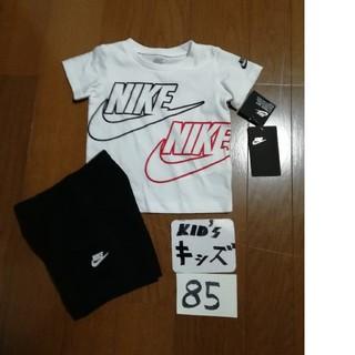 ナイキ(NIKE)の20春夏モデル‼️NIKEキッズ85(18M)セットアップ白黒未使用タグ付(Tシャツ)