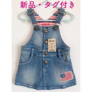 daddy oh daddy - 【新品・タグ付き】デニム ジャンパースカート 80