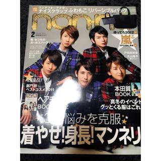 アラシ(嵐)のnon-no 2012 2月号(ファッション)