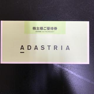 アダストリア 株主優待券 3000円