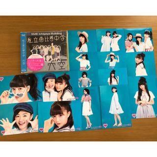 私立恵比寿中学 穴空 アルバム 通常盤 初回仕様 生写真セット(アイドルグッズ)