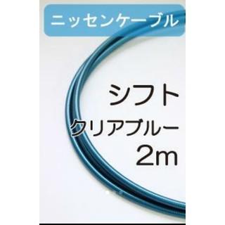 ニッセン(ニッセン)の【新品】ニッセンケーブル・ステンレスアウター(シフト用)クリアブルー(パーツ)
