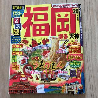 るるぶ福岡 博多・天神 '20(地図/旅行ガイド)