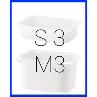 イケア(IKEA)のIKEA TROFAST BOX ホワイト S×3 M×3 (ケース/ボックス)