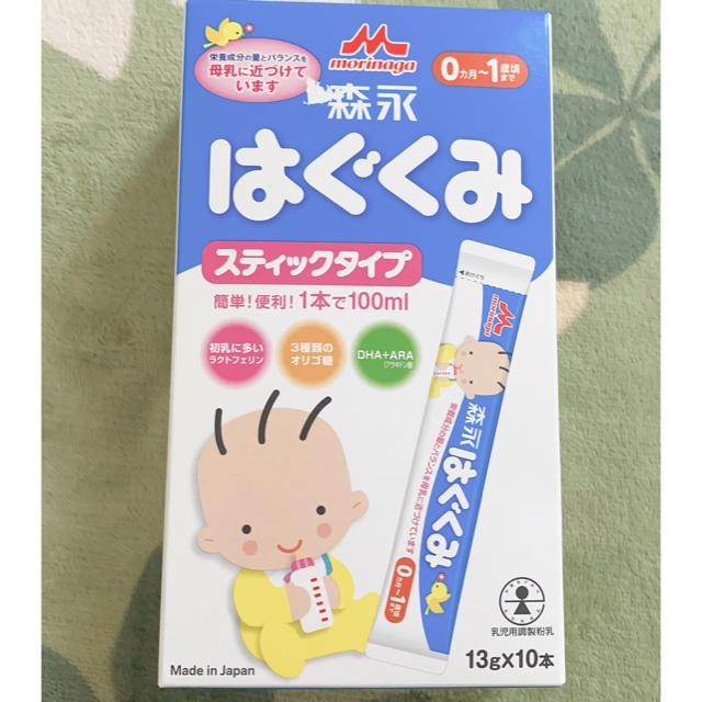 森永乳業(モリナガニュウギョウ)のはぐくみ コスメ/美容のスキンケア/基礎化粧品(乳液/ミルク)の商品写真