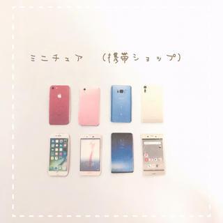 再販 ミニチュア スマホ 携帯 4点セット Part.1(ミニチュア)