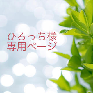 ひろっち様 専用ページ(アロマ/キャンドル)