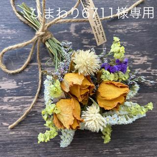 No.644 ドライフラワー ♡ スワッグ ミニ  ¥550(ドライフラワー)