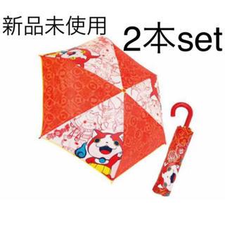 新品 ジバニャン 折りたたみ傘 2本セット(傘)