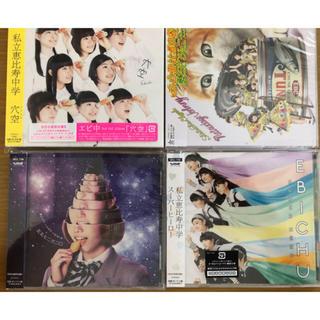 私立恵比寿中学 CD アルバム 生写真 セット(アイドルグッズ)