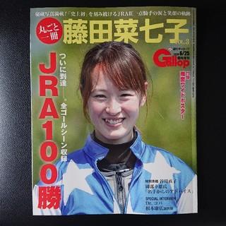 丸ごと一冊藤田菜七子VOL.3 JRA100勝 (週刊Gallop臨時増刊)(趣味/スポーツ)