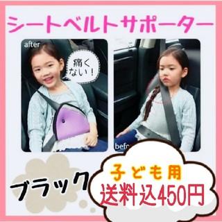 子供用シートベルトサポーター☆ブラック☆カーグッズ(自動車用チャイルドシートクッション)