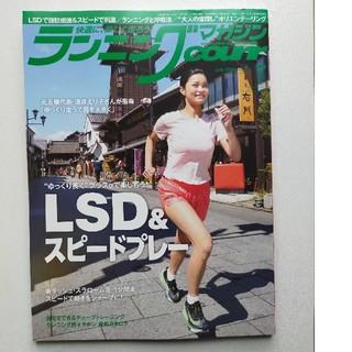 ランニングマガジン courir (クリール) 2020年 07月号(趣味/スポーツ)
