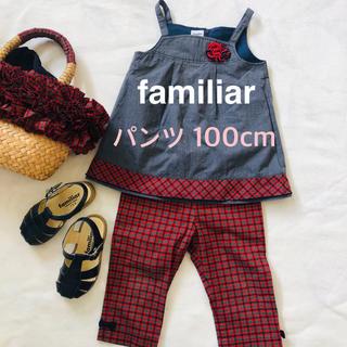 ファミリア(familiar)の【familiar チェック❤100】綿パンツ 裾リボン(パンツ/スパッツ)