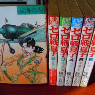 篠原とおる ゼロ戦夏子 全6巻 初版(全巻セット)