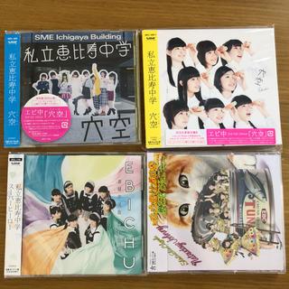 私立恵比寿中学 CD アルバム 生写真セット(アイドルグッズ)