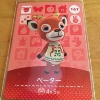 Nintendo Switch - amiibo アミーボ どうぶつの森 167 ペーター 新品未使用