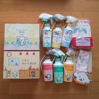 DUSKIN くらしキレイボックス ×2箱(洗剤/柔軟剤)