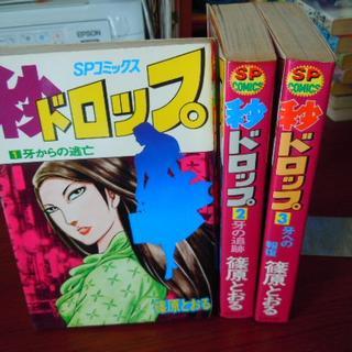 篠原とおる 秒ドロップ 全3巻 初版(全巻セット)