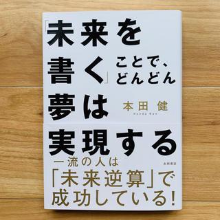「未来を書く」ことで、どんどん夢は実現する 本田健(ビジネス/経済)