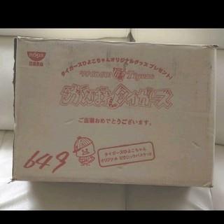 ニッシンショクヒン(日清食品)の日清オリジナルひよこちゃんピクニックセット(ノベルティグッズ)