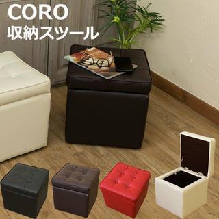 CORO 収納スツール レッド オットマン おもちゃ箱 椅子(オットマン)
