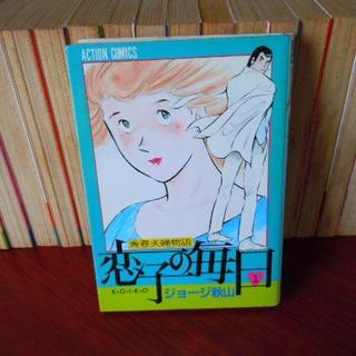 ジョージ秋山 恋子の毎日 全32巻 双葉社(全巻セット)