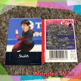 【グリコ】アーモンドピーク 宇野昌磨選手ファンミーティング応募券 非売品カード (スポーツ選手)