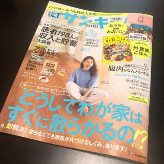 ♡美品♡サンキュ!ミニ 2020年 06月号(生活/健康)