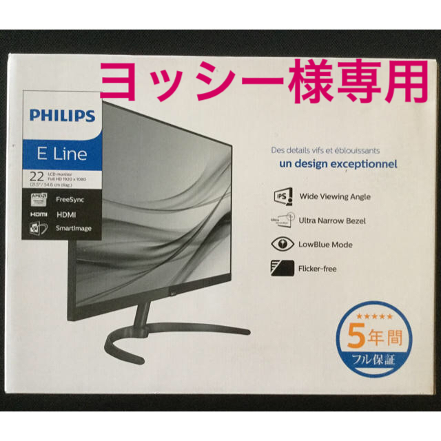 PHILIPS(フィリップス)のPHILIPS フィリップス 21.5インチ モニター 221E9/11 未使用 スマホ/家電/カメラのPC/タブレット(ディスプレイ)の商品写真
