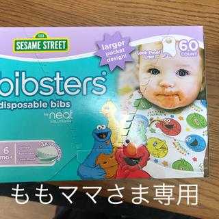コストコ(コストコ)のコストコ☆ビブスター お食事スタイ60枚(お食事エプロン)