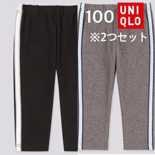 UNIQLO - 新品未開封 ユニクロトドラー サイドラインレギンス100 2セット