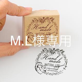 M.L様専用(はんこ)