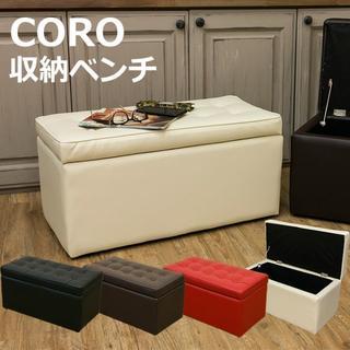 CORO 収納ベンチ レッド スツール オットマン おもちゃ箱 椅子(オットマン)