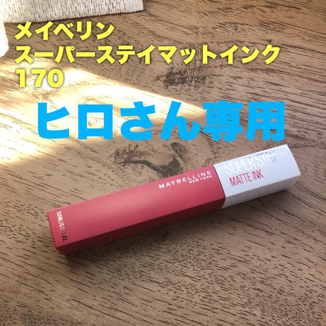 MAYBELLINE(メイベリン)の【ヒロさん専用】メイベリン スーパーステイマットインク170 コスメ/美容のベースメイク/化粧品(口紅)の商品写真
